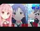 【VOICEROID実況】天才美少女765P・琴葉茜がアイドルマスターミリオンライブ・シアターデイズを遊ぶ #3【ミリシタ】
