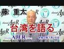 「藤重太の台湾を語る13「台湾の感染者急増をどの様に乗り越えるか?」(前半)藤 重太 AJER2021.7.15(3)