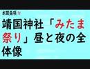 第372回『靖国神社「みたま祭り」昼と夜の全体像』【水間条項TV会員動画】