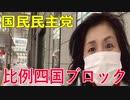【比例四国ブロック・国民民主党】ふりかえり・2019年7月27日...