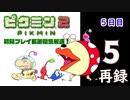 『ピクミン2』初見プレイ長時間生放送!5日目 再録5