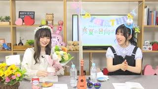 村上まなつと立花日菜の真夏の日向ぼっこ 第16回(2021.06.23)
