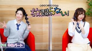 放課後が終わらない!#13 本編パート【祝1周年!】