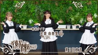 山口愛と佐藤舞の「メイドの時間が終わらない!」#3