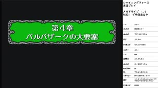 シャイニング・フォース 神々の遺産 実況プレイpart13