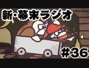 [会員専用]新・幕末ラジオ 第36回(駄菓子話&ドンキー②)