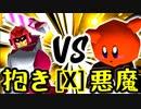 【第十四回】ドルコリン♪ VS 悪魔の下目使い【Xブロック第十二試合】-64スマブラCPUトナメ実況-