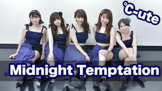 【℃-ute】Midnight Temptation 踊ってみた