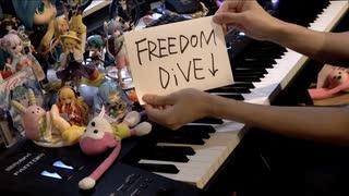 「FREEDOM DiVE↓」を弾いてみた【ピアノ】