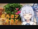 【おろポンチキン】葵ちゃんの簡単おつまみで雑にのみたーい!!!!!!!!!!!!!!!!!!!!!!!!!