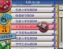 【バンブラP資料】ほぼアニメ「BGM」音楽特集(短縮版)