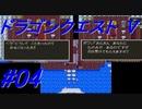 【ゆっくり実況】 ドラゴンクエストV #04(SFC版)