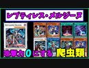 【遊戯王ADS】レプティレス・メルジーヌ