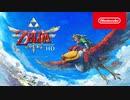 【Switch新作】ゼルダの伝説 スカイウォードソード HD 発売日トレーラー