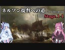 [VOICEROID実況版] ネルソン提督への道 Stage.1-1 [Ultimate Admiral:AoS]