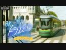 [ヨーロッパ トラムの旅] 運転席から眺めるフィンランド・ヘルシンキ | Trams in Helsinki | BS4K8K | NHK