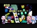 【マリオパーティ1~8】ボイロ達とソロパ!#08【VOICEROID実況】