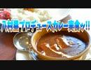 八村塁プロデュースカレー実食ッ!!