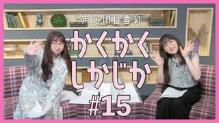 アーカイブ:角元明日香のかくかくしかじか#15【郁原ゆうさんがゲストに登場!】