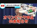 【速報】オリンピック中止のお知らせ