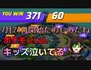 【ポケモンユナイト】キッズ泣かせた【Pokémon UNITE】#2