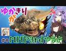 【MHP3rd】ゆかきりがMHP3rdやるよ #8【ゆかきり実況】
