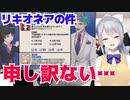 樋口楓、月ノ美兎のマネに『クイズ!リキオネアの件』で怒られる