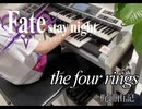 Fate/SN Heaven's Feel III. Spring Song OST /the four rings (SaberAlter vs Rider) /エレクトーン演奏