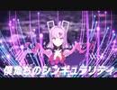 八王子P「僕たちのシンギュラリティ feat. 結月ゆかりΜμ」