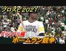 プロスピ2021 ホームラン競争 グラシアル(ソフトバンク) 能力・再現度は? 【eBASEBALLプロ野球スピリッツ2021】