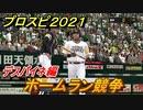 プロスピ2021 ホームラン競争 デスパイネ(ソフトバンク) 能力・再現度は? 【eBASEBALLプロ野球スピリッツ2021】