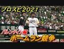 プロスピ2021 ホームラン競争 バレンティン(ソフトバンク) 能力・再現度は? 【eBASEBALLプロ野球スピリッツ2021】
