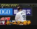 プロスピ2021 ホームラン競争 メヒア(西武ライオンズ) 能力・再現度は? 【eBASEBALLプロ野球スピリッツ2021】