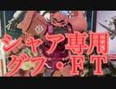 ガンダムベース限定!HGグフ・フライトタイプをシャア専用カラーに!【ガンプラ】