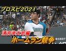 プロスピ2021 ホームラン競争 清宮幸太郎(日本ハム) 能力・再現度は? 【eBASEBALLプロ野球スピリッツ2021】