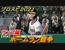 プロスピ2021 ホームラン競争 サンズ(阪神タイガース) 能力・再現度は? 【eBASEBALLプロ野球スピリッツ2021】