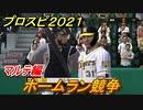 プロスピ2021 ホームラン競争 マルテ(阪神タイガース) 能力・再現度は? 【eBASEBALLプロ野球スピリッツ2021】
