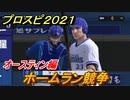 プロスピ2021 ホームラン競争 オースティン(横浜) 能力・再現度は? 【eBASEBALLプロ野球スピリッツ2021】