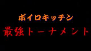 【ボイチェビ噓予告祭】ボイロキッチン最強トーナメント