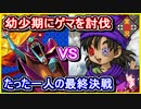 【DQ5】ゲマ vs 少年時代の主人公 たったひとりの最終決戦!1000時間越えの集大成!【ドラクエ5 徹底攻略】