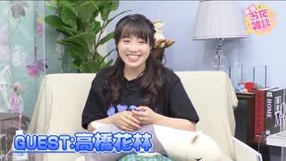 『声優おた雑談』#6 ゲスト:高橋花林 MC:松井恵理子・高田憂希