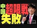 【教えて!ワタナベさん】潮目が変わり、中国の超限戦は失敗する?![R3/7/17]