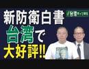 """【台湾CH Vol.381】今年の「防衛白書」は台湾で好評―日台民間の抗議で記述が改 """"強い日本""""に高まる期待 / 親台の日本を核攻撃したい中国の民族主義[R3/7/17]"""