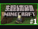 失踪した男のマインクラフト 【Minecraft】#1