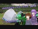 【VOICEROID車載】のびのびぶら~りツーリング-part8-秋吉台キャンプ-【Ninja250R】