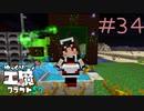 ゆっくり工魔クラフトS7 Part34【minecraft1.16.5】0271