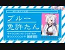 【DiRT4】ブルー免許たん!その8【VOICEROID実況】
