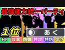 【実況】ポケモン剣盾でたわむれる  能力値1位で作る最強の悪統一
