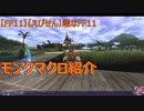 【FF11】【えびせん】暇なFF11 モンクマクロ紹介 96