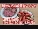 【減量・健康飯】減量に入ったので健康的な食品を使ったかんたん減量飯を作りました!トマトのミントハニーマリネ・ローストビーフ